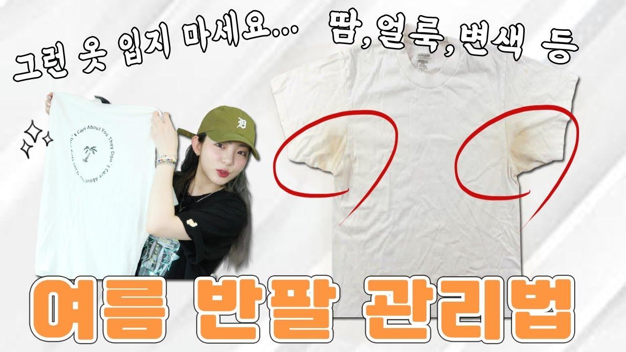 겨땀 멈춰!🖐🏻누렇게 변한 여름철 흰 반팔티,하얗게 만드는 초간단 방법! [겨땀 얼룩, 변색, 와이셔츠 목 때, 누런옷]