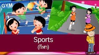 Sports (กีฬา) - สื่อการเรียนการสอน ภาษาอังกฤษ ป.4
