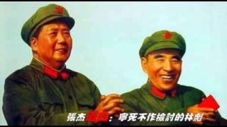宁死不作检讨的林彪 thumbnail