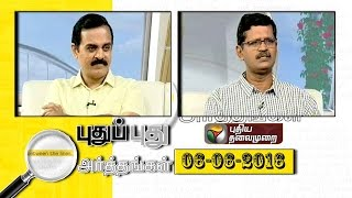 Pudhu Pudhu Arthangal 6th June 2016 – Puthiya Thalamurai TV