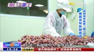 吉貝漁民守「滬」傳統 「澎」派海味就「醬」吃《海峽拚經濟》@東森新聞 CH51