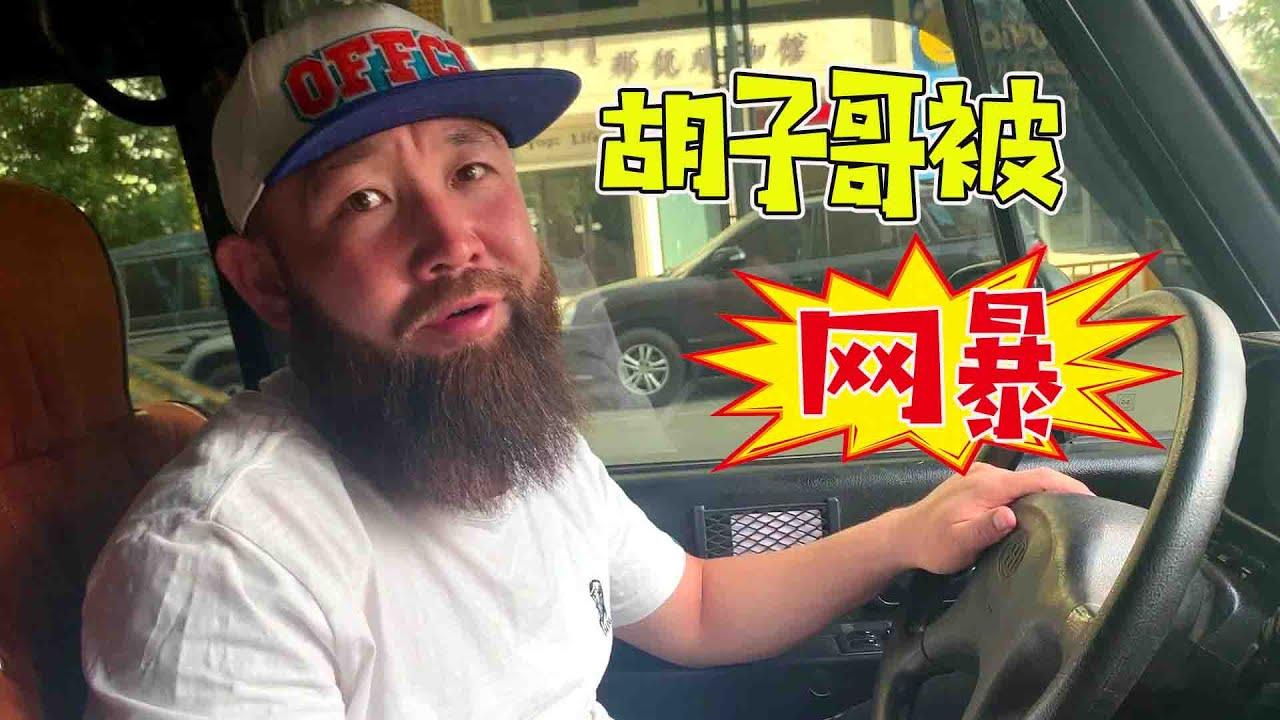 """鬍子哥被網友罵賣""""假牛肉乾"""":究竟是怎麼回事?【鬍子王】"""