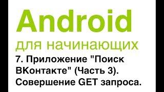 """Android для начинающих. Урок 7: Приложение """"Поиск ВКонтакте"""" (Часть 3). Совершение GET - запроса."""