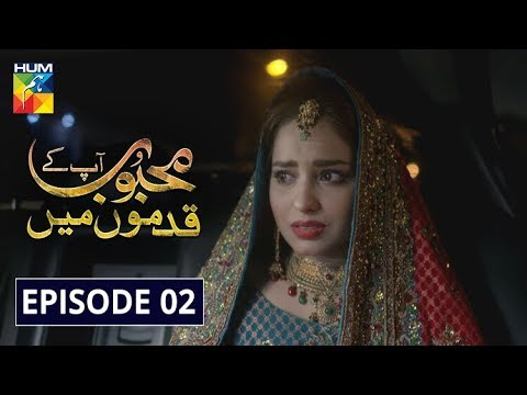 Mehboob Apke Qadmo May Episode 2 HUM TV Drama 25 October 2019