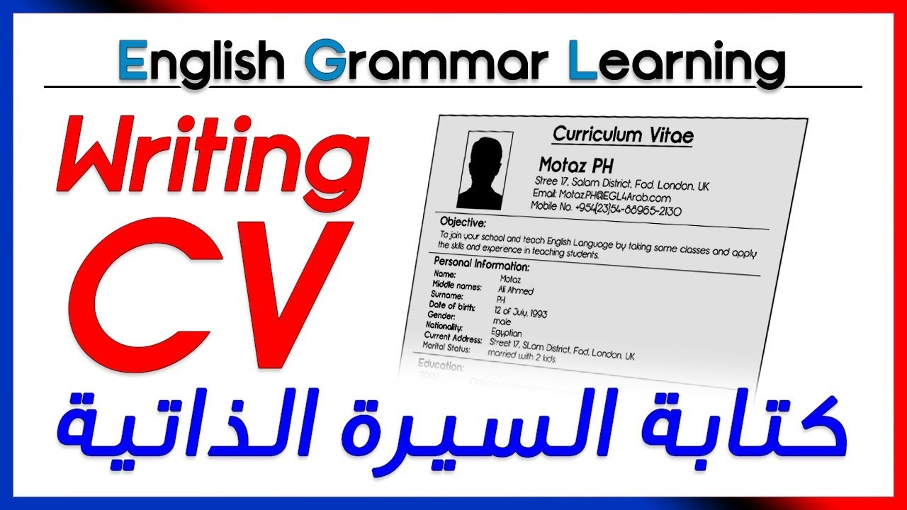 Writing Cover Letter تعلم اللغة الانجليزية كتابة رسالة التغطية Youtube