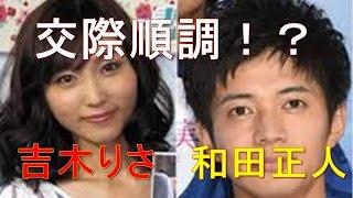 http://bit.ly/29Odnzg 和田正人 吉木りさ 吉木りさ 和田正人との交際質...