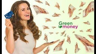 Грин Мани (Green Money) личный кабинет вход займ онлайн 2018