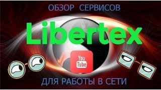 Обзор платформы ForexClub Libertex