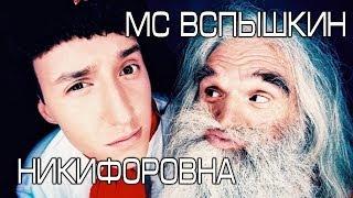 МС Вспышкин и Никифоровна