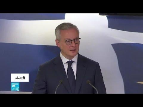 وزير الاقتصاد الفرنسي برونو لومير: وباء كورونا سيغير قواعد لعبة العولمة  - نشر قبل 22 ساعة