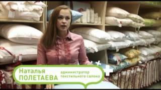 Удачная покупка Подушка(Программа