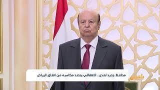 محافظ جديد لعدن.. الانتقالي يحصد مكاسبه من اتفاق الرياض | تقرير: ماهر أبو المجد