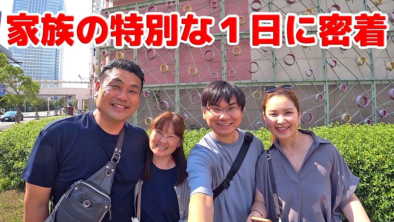 【家族の特別な1日に密着!】