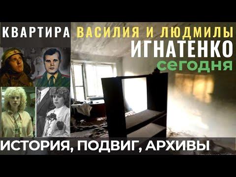 Василий Игнатенко -