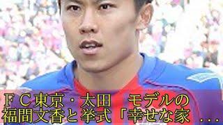 FC東京・太田 モデルの福間文香と挙式「幸せな家庭」誓った 福間文香 検索動画 22