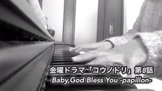 第8話挿入曲。 「papillon」はフランス語で「チョウ」の意味。 「For To...