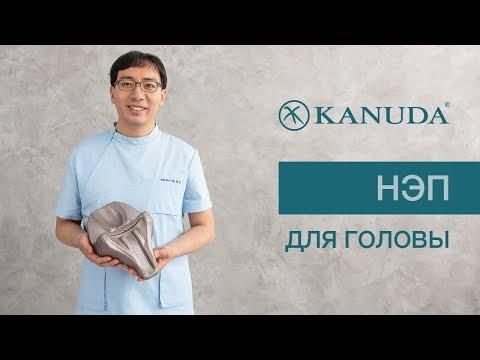 Нэп для головы KANUDA® с техниками OCBR и CV4 - обзор