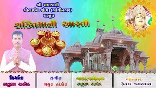 Sakti Maa  Ni Aarti ll Satubha Rathaod ll Navratri  Special 2017