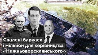 Спалені баркаси і мільйон для керівництва «Нижньоворсклянського»