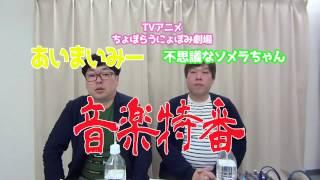ちょぼらうにょぽみ劇場音楽特番(第2回)