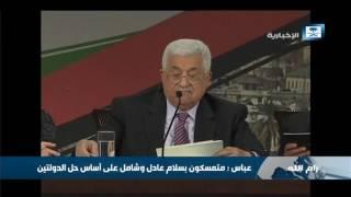 عباس: متمسكون بسلام عادل وشامل على أساس حل الدولتين