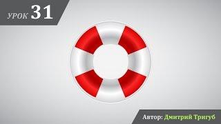 Уроки Adobe Illustrator. Урок №31: Как нарисовать спасательный круг