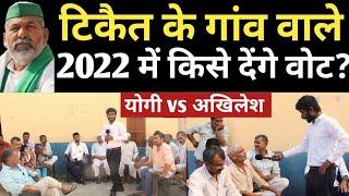 UP Election 2022 | Public Opinion Poll | Akhilesh Yadav | CM Yogi | Rakesh Tikait | Owaisi |Mayawati
