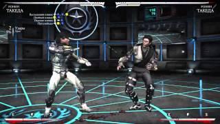 Mortal Kombat X - Такеда Ронин Комбо Урок
