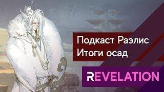 Revelation - Подкаст по Раэлису