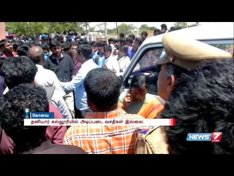 News in short at En Tamil Nadu express 02 | 16.08.2016 | News7 Tamil
