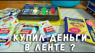 """МИНИ ЛЕНТА и КАССА с КОШЕЛЬКОМ """"ИГРАЕМ В ЛЕНТУ"""" #3"""