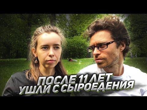 УШЛИ ПОСЛЕ 11 ЛЕТ СЫРОЕДЕНИЯ | ВОЛКОВЫ Алексей и Анюта | Часть 1