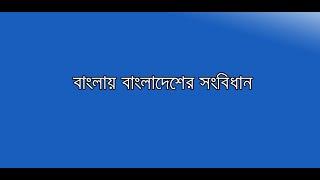 বাংলাদেশের সংবিধান Constitution of Bangladesh - Android App