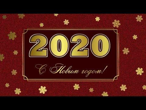 Новогодняя открытка, футаж