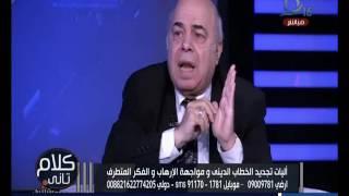 كلام تانى| أحمد عبده ماهر: يؤكد أن هناك كتب أزهرية بها أفطار طائفية
