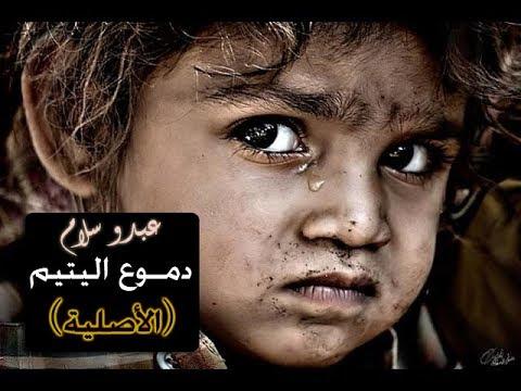عبدو سلام || دموع اليتيم -(الأصلية) راب حزين بالفصحى