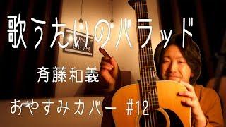 歌うたいのバラッド/斉藤和義(フルカバー・歌詞付き)cover by 真夜中...