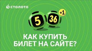 «Гослото «5 из 36»: как купить билет на сайте www.stoloto.ru