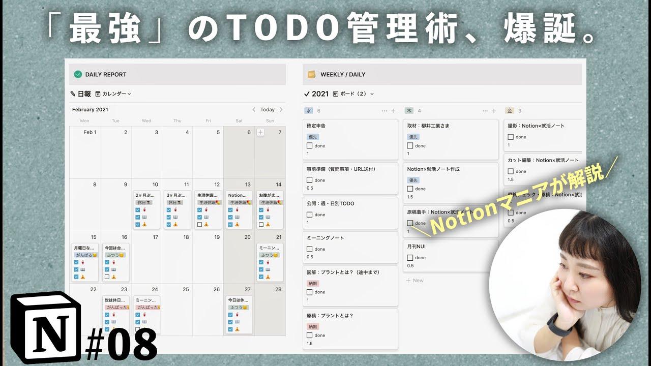 テンプレ配布🎁「最強」のTODO管理シート、Notionで作りました。