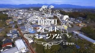 国富町フィールドミュージアム特設サイト公開中! https://www.miyazaki...