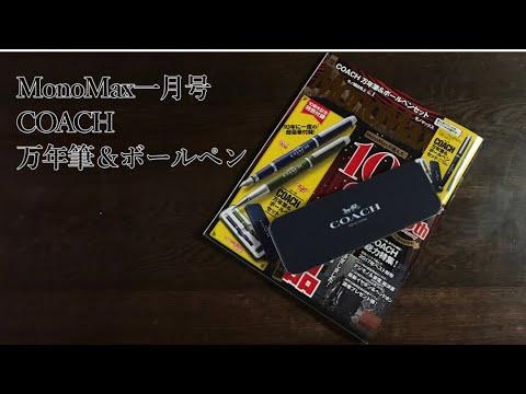 MonoMax一月号 COACH万年筆&ボールペン