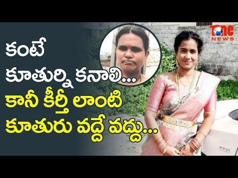 Keerthi Reddy Latest News | A Shocking Incident Of Daughter Who Killed Mother..? | NewsOne Telugu