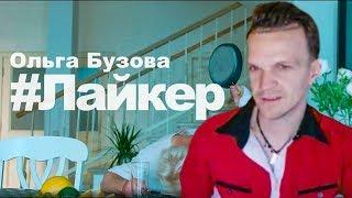ЛАРИН СМОТРИТ Ольга Бузова — AndquotЛайкерandquot Премьера клипа 2019