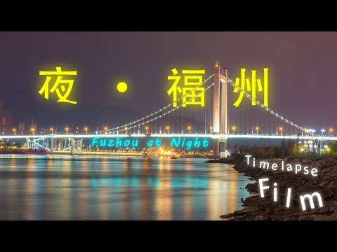 Fuzhou at Night - 夜·福州 4K Timelapse