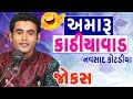 Download નવસાદ કોટડીયા - navsad kotadiya jokes - best comedy clips in gujarati MP3 song and Music Video