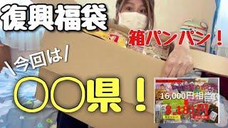 【ドはまり中】復興福袋第2弾!でっかい箱にこれでもかって入ってる食料たち。【〇〇ってのは岡山の事です】