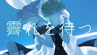 Orangestar - 霽れを待つ/雪城眞尋&森中花咲(cover)