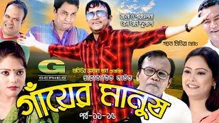 Gayer Manush   Drama   Episode 11 - 15   Fazlur Rahman Babu   Shoshi   A Kh M Hasan   Humaira Himu