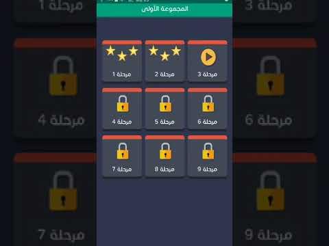 لعبة كلمة السر الجديدة 2019 التطبيقات على Google Play