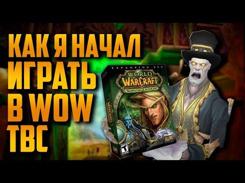 Как я начал играть в World of Warcraft: The Burning Crusade - 1 серия. О первые шагах и фарме голды